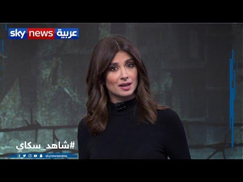 ما هي آلية ايصال المساعدات في سوريا؟ | غرفة الأخبار  - نشر قبل 2 ساعة