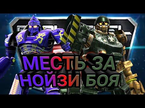 МЕСТЬ ЗА НОЙЗИ БОЯ - Real Steel World Robot Boxing #2