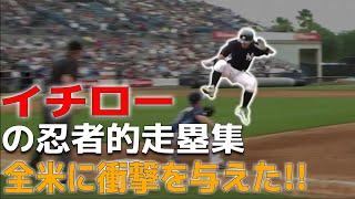 【プロ野球】イチローの忍者的(変態的)走塁集は全米に衝撃を与えた!!
