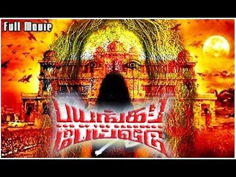Bayangara Pei Veedu Tamil Full Movie | HD 1080 | Tamil Horror Movie | suspense thriller movie