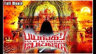 Bayangara Pei Veedu Tamil Full Movie | HD 1080 | Tamil Horror Movie | suspense thriller movie