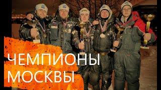 Чемпионат Москвы по ловле на мормышку зимняя рыбалка