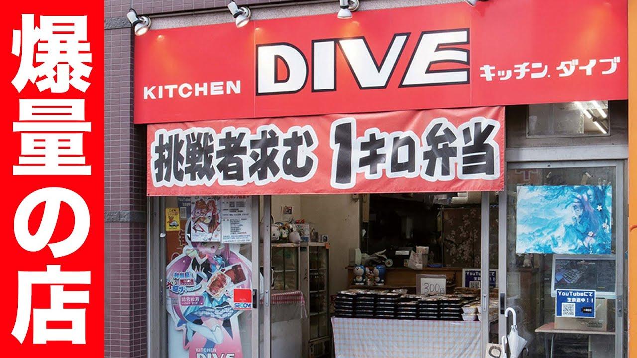 3kgのデカ盛り弁当の有名店に深夜に行ったら凄いの売ってた!!【キッチンDIVE】