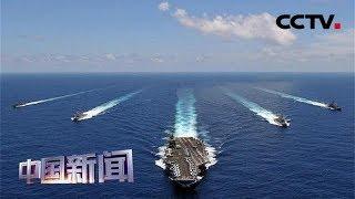 [中国新闻] 海湾局势骤紧 美伊针锋相对 美军两艘导弹驱逐舰进入波斯湾 | CCTV中文国际