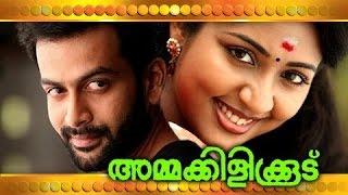 Ammakkilikoodu 2003 | Full Malayalam Movie | Prithviraj, Navya Nair