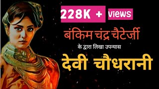 @InspiredCorner Bankim Chandra Chatterjee | Devi Chaudhrani (देवी चौधरानी ) | Bangla novel in hindi