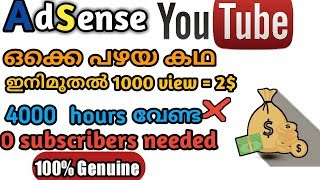 MONETIZE  WITHOUT 4000 HOURS AND 1000 SUBSCRIBERS [MALAYALAM] ShrtFly