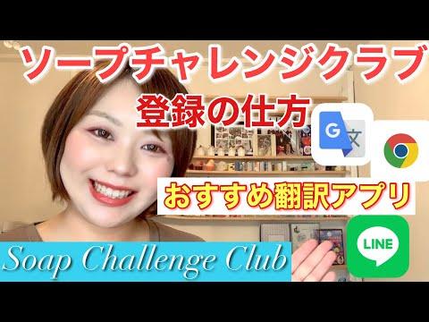 ソープチャレンジクラブ登録の仕方 おすすめ翻訳アプリ!!紹介!! Soap Challenge Club