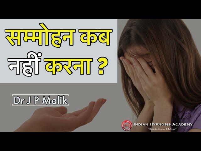 When Should We NOT Do Hypnosis ? सम्मोहन कब नहीं करना चाहिए ? Dr JP Malik