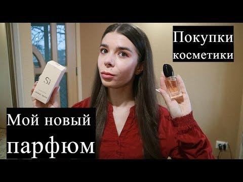 ПОКУПКИ БЮДЖЕТНОЙ КОСМЕТИКИ/Armani Si/Artdeco/Loreal/Maybelline/Faberlic/Malva Etc.