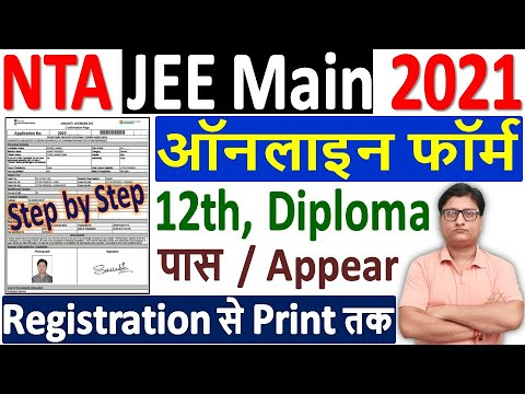 Download NTA JEE Main 2021 Online Form Kaise Bhare ¦ How to Fill JEE Main 2021 Form ¦ JEE Main Form 2021 Fill