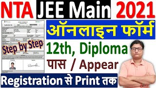 NTA JEE Main 2021 Online Form Kaise Bhare ¦ How to Fill JEE Main 2021 Form ¦ JEE Main Form 2021 Fill