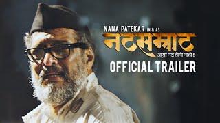 Natsamrat | Official Trailer | Nana Patekar | Mahesh Manjrekar | Marathi Movie 2016