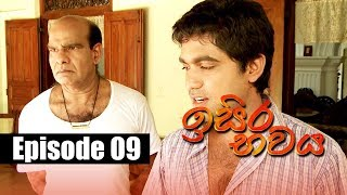 Isira Bawaya | ඉසිර භවය | Episode 09 | 12 - 05 - 2019 | Siyatha TV Thumbnail