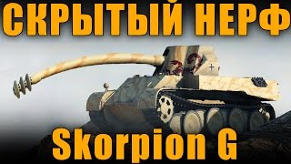 'СКРЫТЫЙ' НЕРФ Rheinmetall Skorpion G[ World of Tanks ]