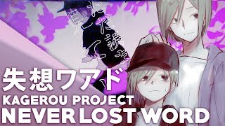 Never Lost Word (English Cover)【JubyPhonic】失想ワアド