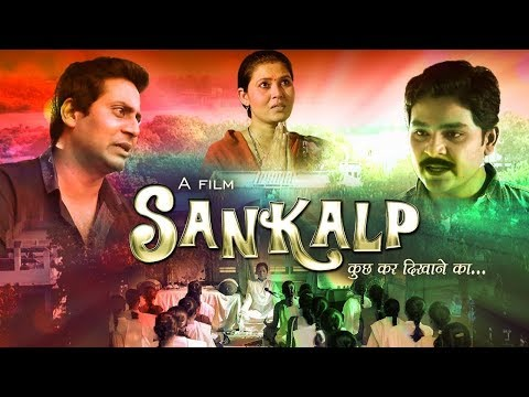 New Full HD Movie 2019 | संकल्प... कुछ कर दिखाने का... | Sankalp...Kuch Kar Dikhane Ka...|