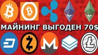 Майнинг май 2018 Курсы Эфира ETH и криптовалюты возвращаются