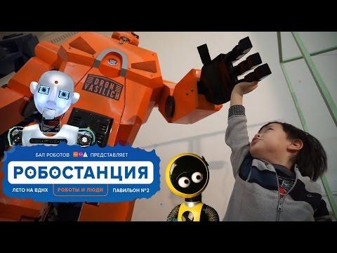 Бал Роботов. Выставка роботов. Трансформеры. Робостанция. Robotics. Robot Exhibition in Moscow