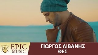 Γιώργος Λιβάνης - Θες  | Giorgos Livanis - Thes - Official Music Video