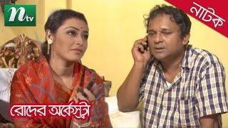 Bangla Natok Roder Orkestra (রোদের অর্কেস্ট্রা) | Azad Abul Kalam, Joyraz, Directed by Rounak Ripon
