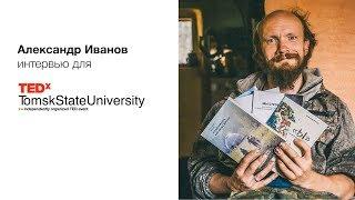 TEDxTomskStateUniversity | Александр Иванов (трейлер)