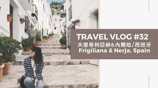 【TRAVEL VLOG #32】西班牙 Day 5|格夫里希利亞納&內爾哈|漫步浪漫白色山城一次擁有群山和大海的度假勝地|2019.04.11|Frigiliana & Nerja