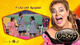 تياترو مصر - الموسم الثانى - الحلقة 1 الأولى - كى جى 2 - علي ربيع واس اس وويزو  Teatro Masr