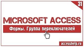 Флажки и группа переключателей в базе данных Access