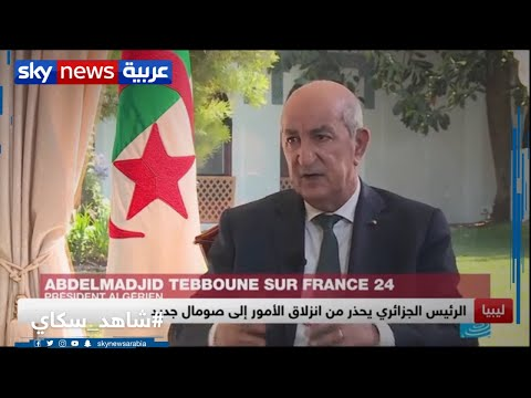 الرئيس الجزائري يحذر من انزلاق الأمورفي ليبيا  إلى صومال جديد  - نشر قبل 2 ساعة