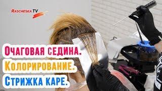 Очаговая седина  Колорирование  Стрижка каре