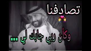 محمد آل سعيد / يوم تصادفنا 💑 / حالات واتس اب حب