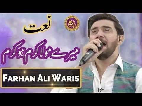 Mere Maula Karam Ho Karam - Beautiful Naat By Farhan Ali Waris | Ramazan 2018