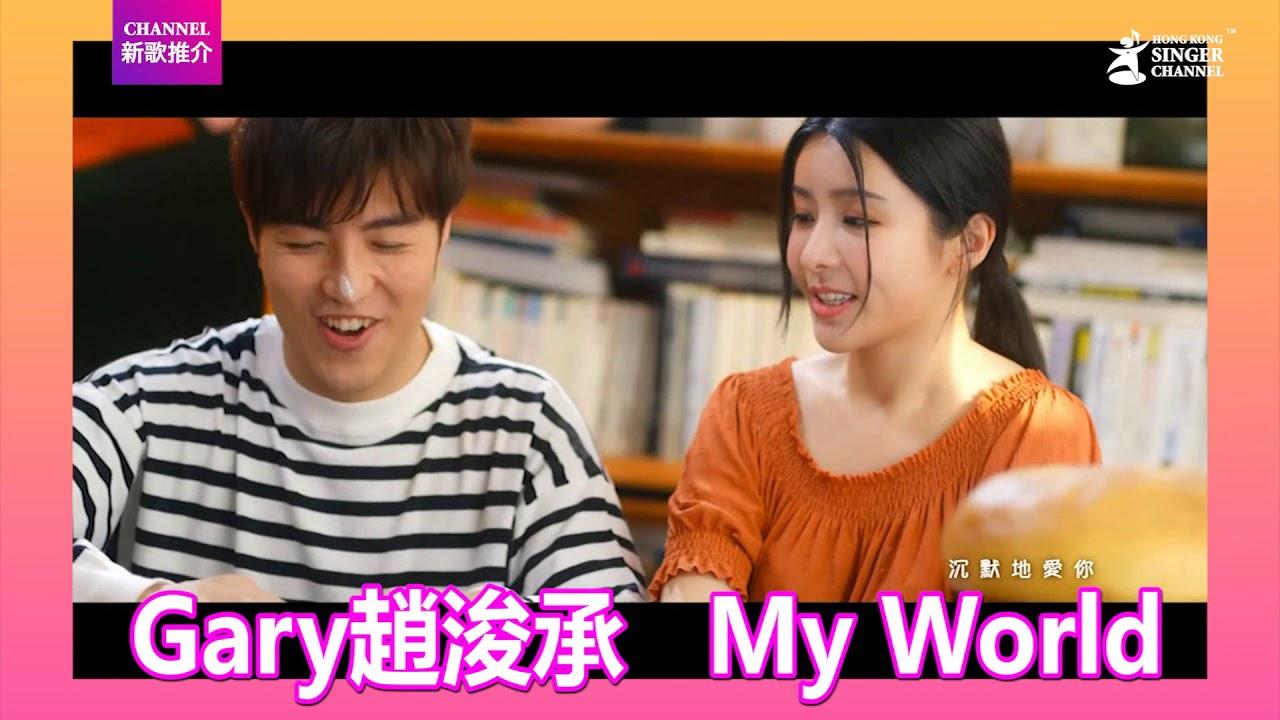 趙浚承Gary My World Channel新歌推介