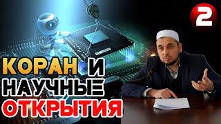 ЧУДЕСА СВЯЩЕННОГО КОРАНА КОРАН И НАУЧНЫЕ ОТКРЫТИЯ 2 Урок заключительный Шейх Мухlаммаднаби