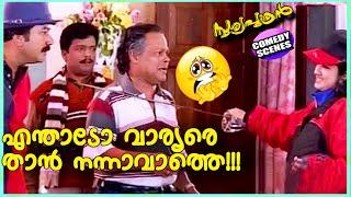 Innocent Kalpana Jayaram Comedy Scenes  Malayalam Comedy Scenes HD