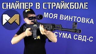 снайпер в страйкболе Моя винтовка СВД-С. Обзор из коробки и планы по тюнингу. CYMA CM057S