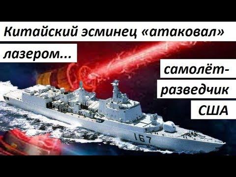 МОЛНИЯ! КИТАЙСКИЙ ЭСМИНЕЦ «АТАКОВАЛ» ЛАЗЕРОМ самолёт-разведчик ВМС США - новости мира