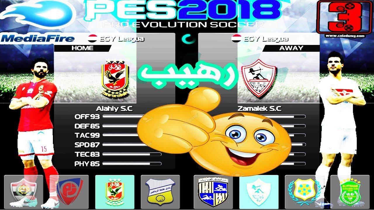 Patch Pes2013 Egy18 باتش الدوري المصري لبيس 2013 انتقالات 2018 وابطال افريقيا بحجم صغير من ميديافاير