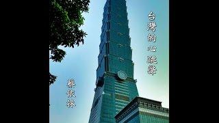 台 灣 的 心 跳 聲  (蔡依林)