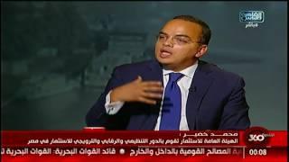محمد خضير: الهيئة العامة للإستثمار تقوم بدور تنظيمي ورقابى