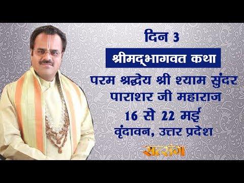 Shrimad Bhagwat Katha By Shyam Sunder Parashar Ji - 18 May | Vrindavan | Day 3