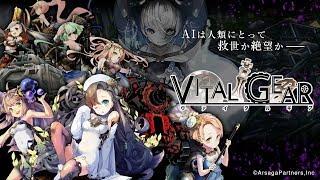 【ヴァイタルギア】公式CM - 15秒「ヴァイタルギアで検索」ver -