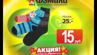 Акция на носки и детские брючки(, 2013-04-11T08:08:10.000Z)