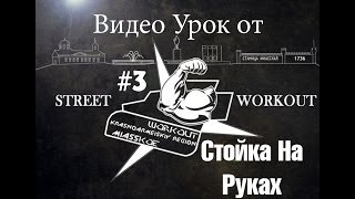 Видео-урок #3 от Workout Miasskoe [Стойка на руках]