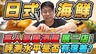 給過最高評分的神級日式料理展二店!實測跟一店食物水平是否有落差?驚見超浮誇滿滿海膽海鮮蛋糕?【美食公道伯】