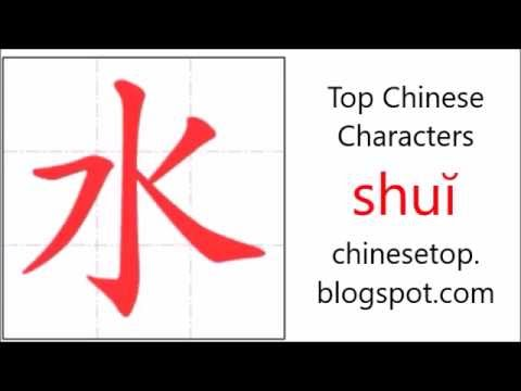 Chinese Character Shu Water With Stroke Order And