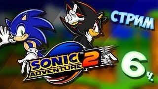 Стрим по Sonic Adventure 2 [SA2] / ч. 6