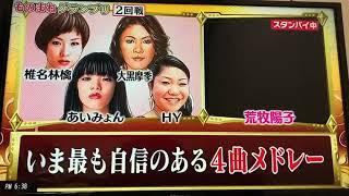 2018.12.18放送のやつ.