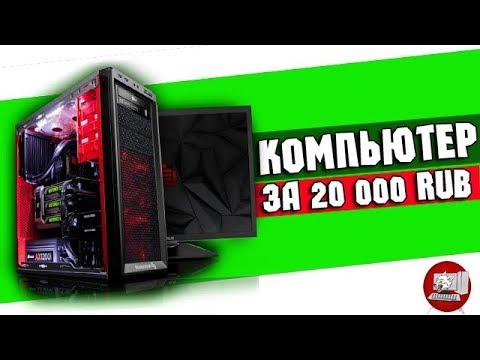 Сборка бюджетного компьютера из б/у и новых комплектующих - YouTube